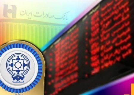 سهامداران شرکت «صنایع غذایی مینو شرق» سود سهام خود را در شعب بانک صادرات ایران دریافت کنند