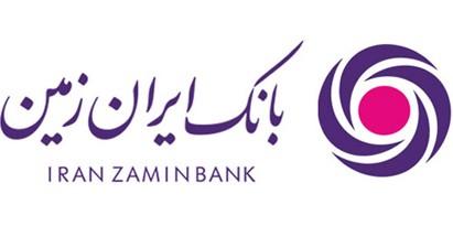 سومین دوره قرعهکشی جشنواره پذیرندگان پایانههای فروش بانک ایران زمین