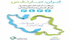 """مشارکت کارکنان بانک کارآفرین در پویش ملی """"ایران، دیار نفس"""""""