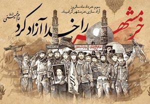 پیام مدیر عامل صندوق تامین خسارتهای بدنی بمناسبت سالروز آزاد سازی خرمشهر