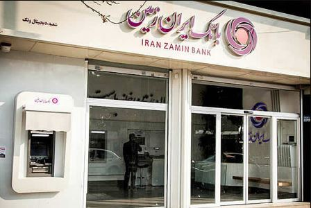 گامهای بلند بانک ایرانزمین در مسیر بانکداری باز با تکمیل زیرساختهای دیجیتال بنکینگ