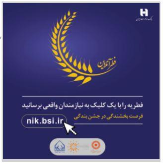 پرداخت فطریه با اپلیکیشن «صاپ» در «فطر آنلاین»
