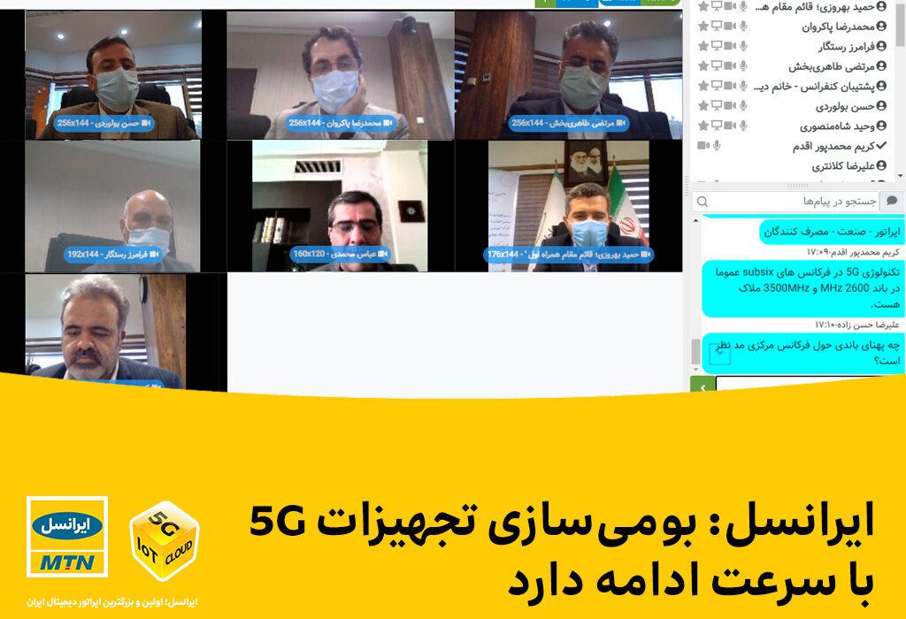 ایرانسل: بومیسازی تجهیزات ۵G با سرعت ادامه دارد