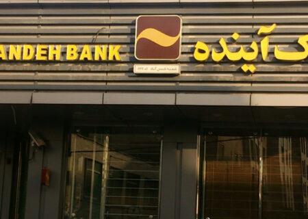 انتصاب مدیر جدید امور کنترل داخلی و بازرسی بانک آینده