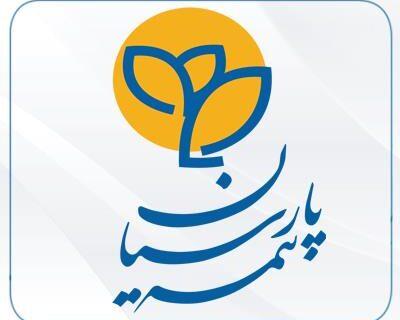 اطلاعیه بیمه پارسیان درخصوص میزان سهم این شرکت در حادثه آتش سوزی پالایشگاه شهید تندگویان تهران