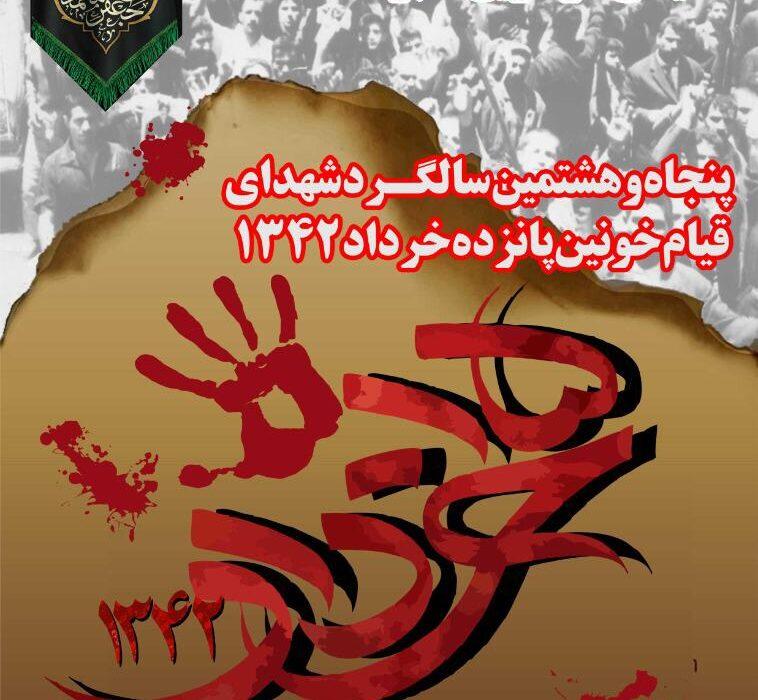 برگزاری یادواره  شهدای پانزده خرداد و تجلیل از خانواده معظم ایشان