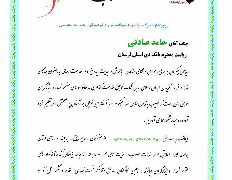 تقدیر بنیاد شهید لرستان از ارائه خدمات مطلوب شعبه خرمآباد بانک دی به خانوادههای شهدا و ایثارگران