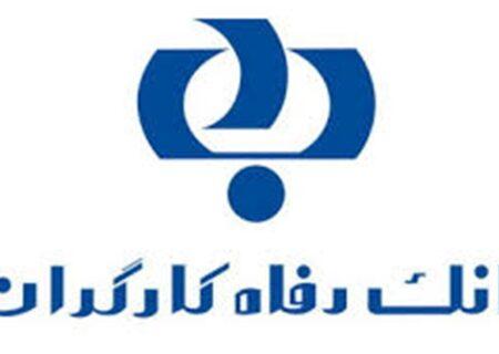 اعطای تسهیلات ارزان قیمت به کارگران نمونه استان های کشور از سوی بانک رفاه کارگران