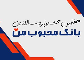 ادامه برگزاری هفتمین جشنواره سالانه «بانک محبوب من» تا پایان خرداد ماه