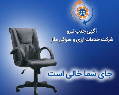 دعوت به همکاری شرکت خدمات ارزی و صرافی ملل