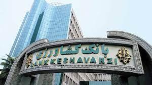به مناسبت سالگرد تاسیس بانک کشاورزی : آغاز به کار واحد سردخانه و بسته بندی میوه با حمایت بانک کشاورزی در استان فارس