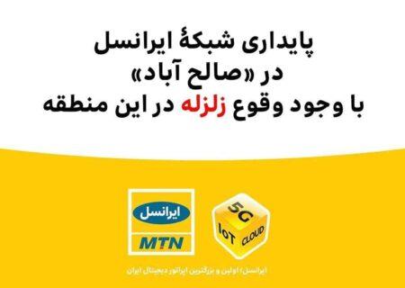 پایداری شبکۀ ایرانسل در «صالح آباد» با وجود وقوع زلزله