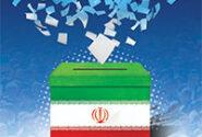 دعوت بانک ملی ایران به مشارکت حداکثری در انتخابات