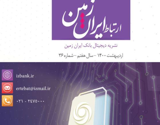 سی و ششمین شماره نشریه ارتباط ایران زمین منتشر شد