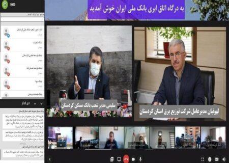 طرح بانکدار سبز بانک مسکن مدیریت شعب استان کردستان تصویب شد