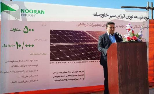 مشارکت حقوقی بانک ملی ایران در کامل ترین زنجیره تولید پنل های خورشیدی
