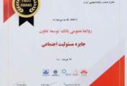 نشان مسئولیت اجتماعی جشنواره صنعت روابطعمومی ایران به بانک توسعه تعاون اهدا شد