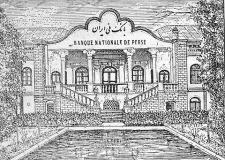 چاپ اولین اسکناسها در ایران/ نخستین بانکهای خصوصی