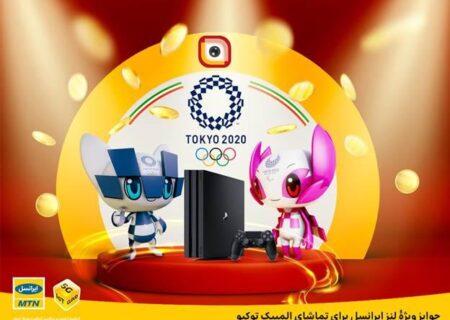جوایز ویژۀ لنز ایرانسل برای تماشای المپیک توکیو