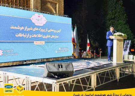 رونمایی از پروژۀ شهر هوشمند ایرانسل در شیراز