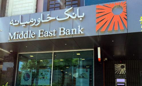 ۱۰ هزار میلیارد ریال افزایش سرمایه و ۲۰۰ ریال سود نقدی برای هر سهم بانک خاورمیانه
