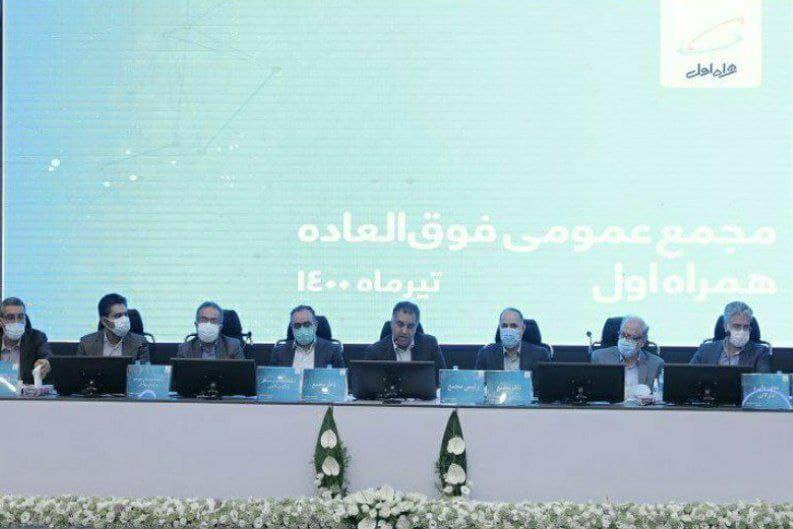 تصویب افزایش سرمایه ۱۴۷ درصدی همراه اول
