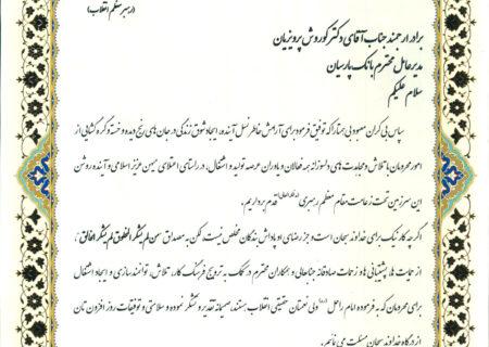 تقدیر از بانک پارسیان به عنوان بانک یاور اشتغال و توانمند ساز کمیته امداد