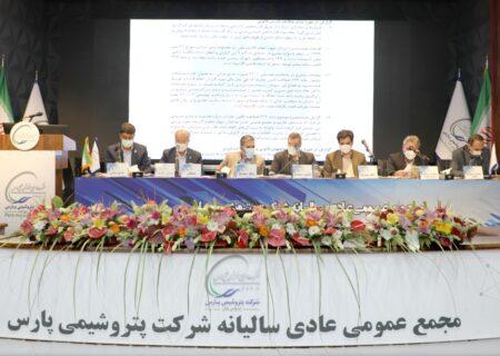 درآمدعملیاتی ۲۶۳ هزار و ۶۹۰ میلیاردی پتروشیمی پارس در سال ۱۳۹۹/ سود دو هزار تومانی پارس به ازای هر سهم