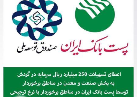 اعطای تسهیلات ۲۵۰ میلیارد ریالی سرمایه در گردش به بخش صنعت و معدن در مناطق برخوردار توسط پست بانک ایران با نرخ ترجیحی