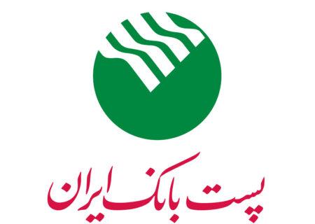 مجمع عمومی عادی سالیانه پست بانک ایران ۲۶ تیرماه برگزار میشود