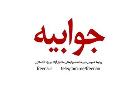 پرداخت حقوق های نجومی در مناطق آزاد تکذیب شد