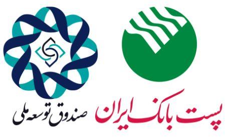 امضای قرار داد ۱۰۰۰ میلیارد ریالی پست بانک ایران با صندوق توسعه ملی برای اعطای تسهیلات در بخش های صنعت و معدن