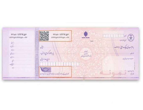 امکان ثبت عملیات چک های صیادی برای مشتریان حقوقی در سایت بانک