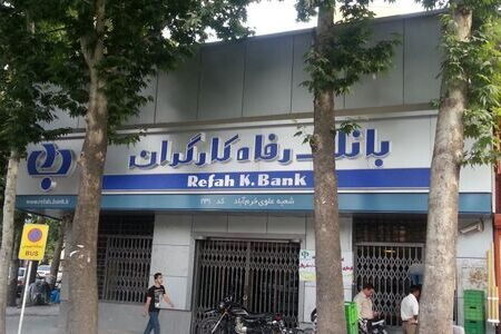 برگزاری مجمع فوق العاده بانک رفاه کارگران