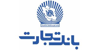 تعطیلی ادارات و شعب بانک تجارت استان های تهران و البرز