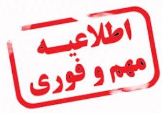 تعطیلی شعب بانک شهر در استانهای تهران و البرز