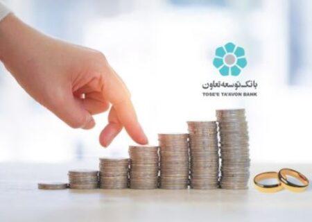 پرداخت بیش از ۱۱ هزار میلیارد ریال وام قرضالحسنه ازدواج در بانک توسعه تعاون