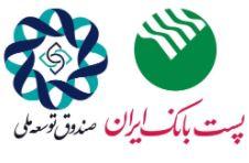 پست بانک ایران و صندوق توسعه ملی، قرارداد سپرده گذاری ریالی سرمایه در گردش بخش صنعت و معدن واقع در مناطق برخوردار را به ارزش ۲۵۰میلیارد ریال امضا نمودند