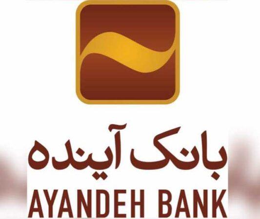 کشیک شعب بانکآینده در استانهای تهران و البرز