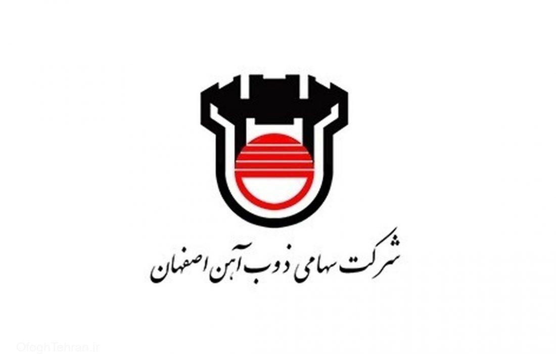 اقدامات ذوب آهن اصفهان برای واکسیناسیون کارکنان این شرکت