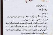 قدردانی رییس بنیاد شهید و امور ایثارگران شهرری از مدیرعامل بانک ملت