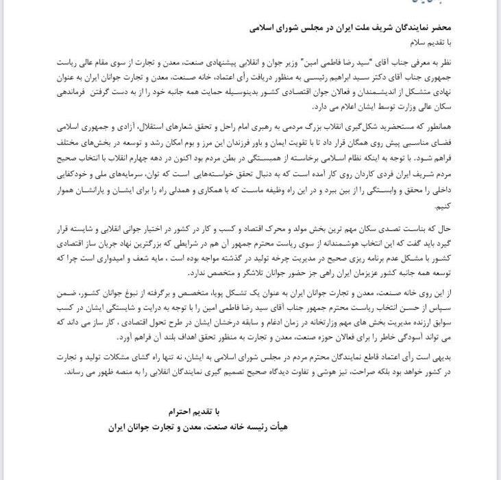 بیانیـۀ حمایت خانه صنعت، معدن و تجارت جوانان ایران از وزیر پیشنهادی صنعت، معدن و تجارت