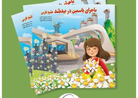کودکان ایرانی با بزرگترین تاسیسات گازی دوستدار محیط زیست در قالب داستان آشنا میشوند