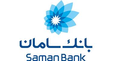 انجام تراکنشهای پایا توسط بانک سامان در ایام تعطیلات