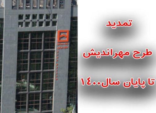 تمدید اجرای طرح مهراندیش بانک مسکن تا پایان سال