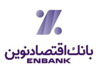 سودسازی مستمر بانک اقتصاد نوین/ تراز ۴ماهه این بانک به هزار میلیارد تومان نزدیک شد
