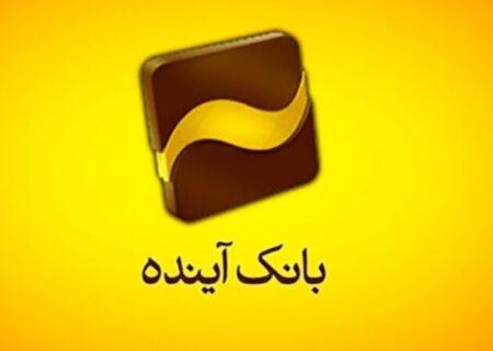 هدفگذاری بانک آینده ، پیشتاز در ترویج فرهنگ بانکداری اسلامی /ماموریت ۵ گانه شورای فقهی بانک تعیین شد