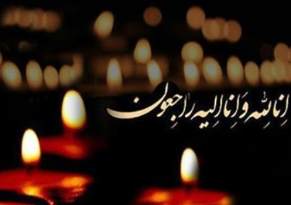 پیام تسلیت مدیرعامل بانک شهر در پی درگذشت یکی از همکاران شعب خوزستان