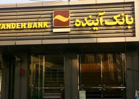۲۲۴ مستاجر از بانک آینده تسهیلات حمایتی دریافت کردند/ تخصیص ۱۱۰ میلیارد ریال تسهیلات ودیعه مسکن