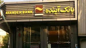 ترسیم چشم انداز بانک آینده در اجرای کامل بانکداری اسلامی